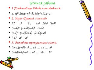 Устная работа 1.Представьте в виде произведения: а) m²-2mn+n²; б) 36x²+12x+1.