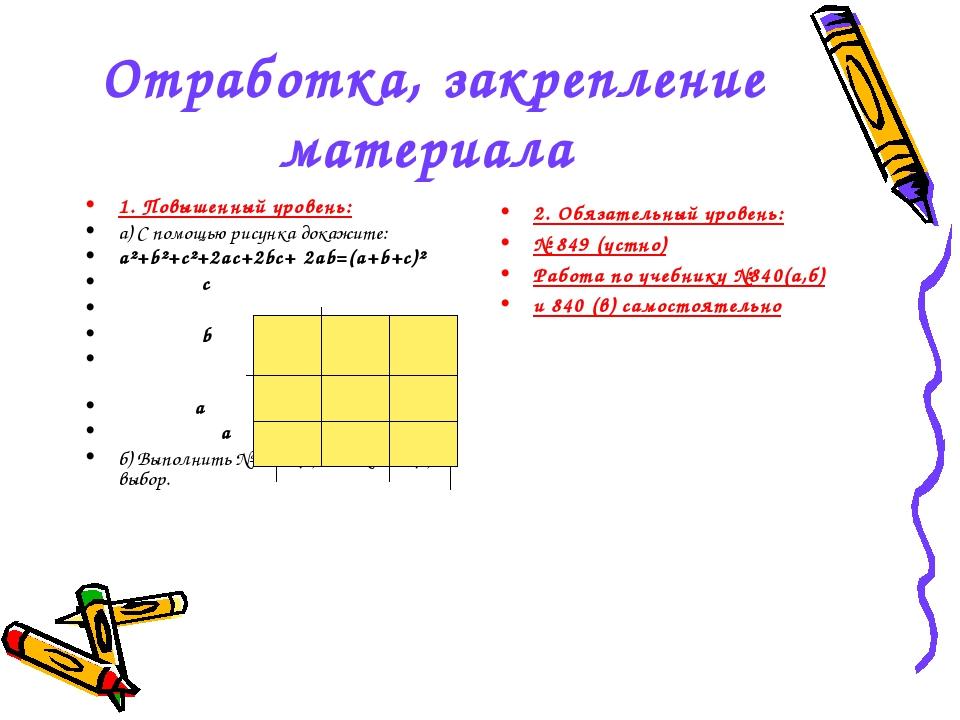 Отработка, закрепление материала 1. Повышенный уровень: а) С помощью рисунка...
