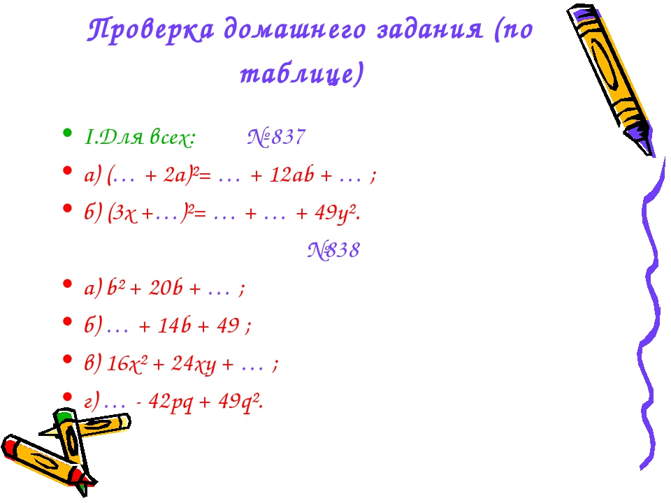 Проверка домашнего задания (по таблице) I.Для всех: № 837 а) (… + 2a)²= … +...