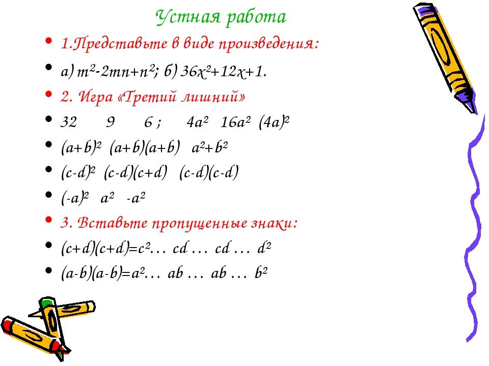 Устная работа 1.Представьте в виде произведения: а) m²-2mn+n²; б) 36x²+12x+1....