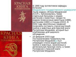 В 1968 году коллективом кафедры ботаники Мордовского государственного универс