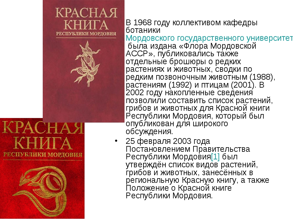 В 1968 году коллективом кафедры ботаники Мордовского государственного универс...