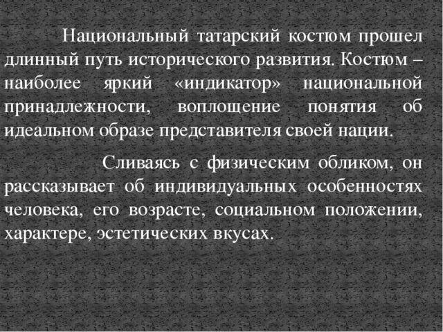 Национальный татарский костюм прошел длинный путь исторического развития. Ко...