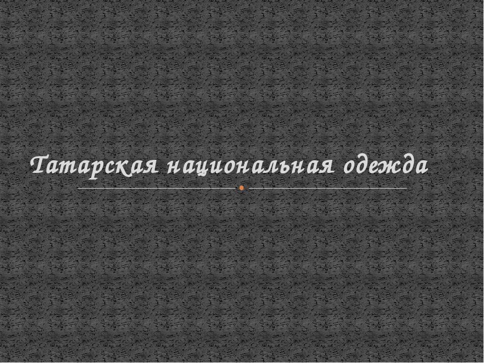 Татарская национальная одежда