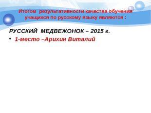 Итогом результативности качества обучения учащихся по русскому языку являются