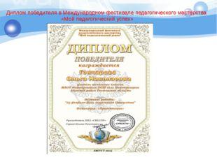 Диплом победителя в Международном фестивале педагогического мастерства «Мой п