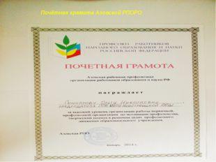Почётная грамота Азовской РПОРО
