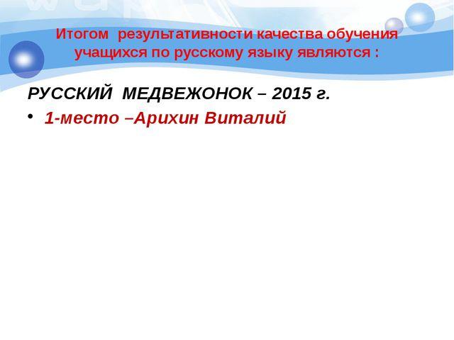 Итогом результативности качества обучения учащихся по русскому языку являются...