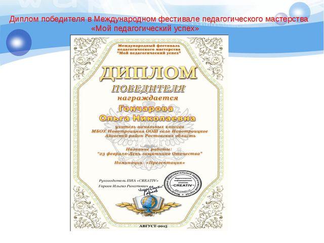 Диплом победителя в Международном фестивале педагогического мастерства «Мой п...