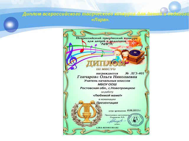 Диплом всероссийского творческого конкурса для детей и педагогов «Лира».