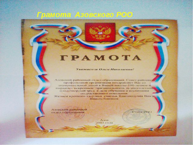 Грамота Азовского РОО