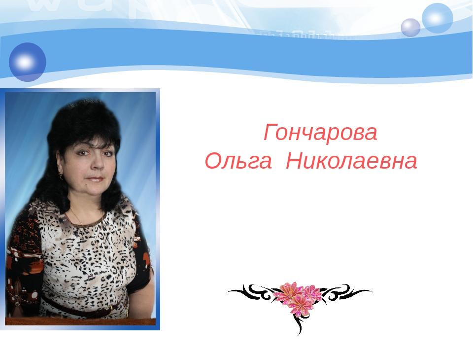 Гончарова Ольга Николаевна