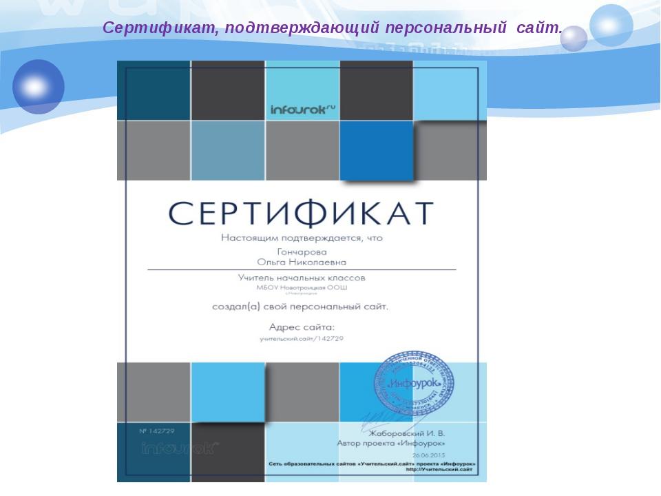Сертификат, подтверждающий персональный сайт.