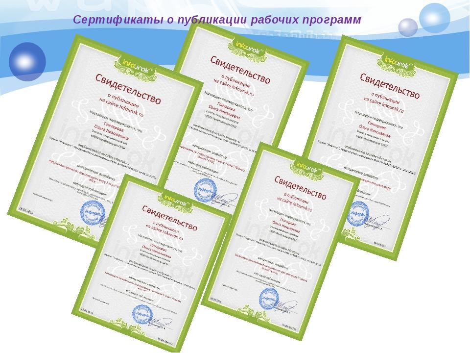 Сертификаты о публикации рабочих программ