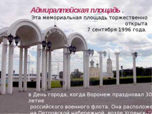 Город Воронеж хорош в любое время года