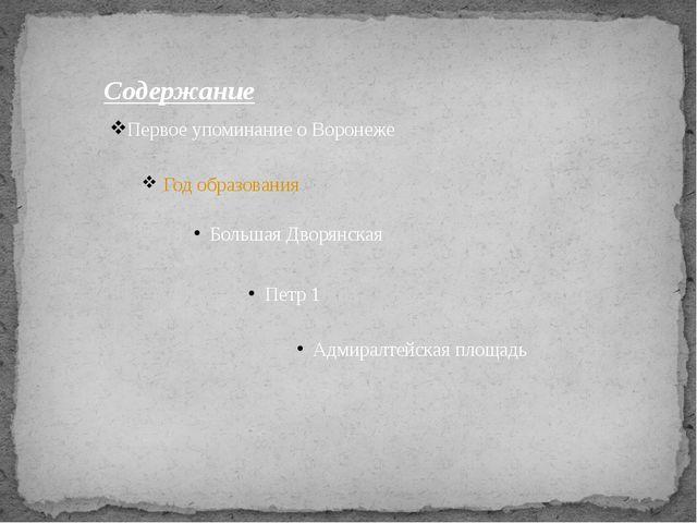 Год основания Воронежа – 1586 год Создание Воронежской губернии -1725 год