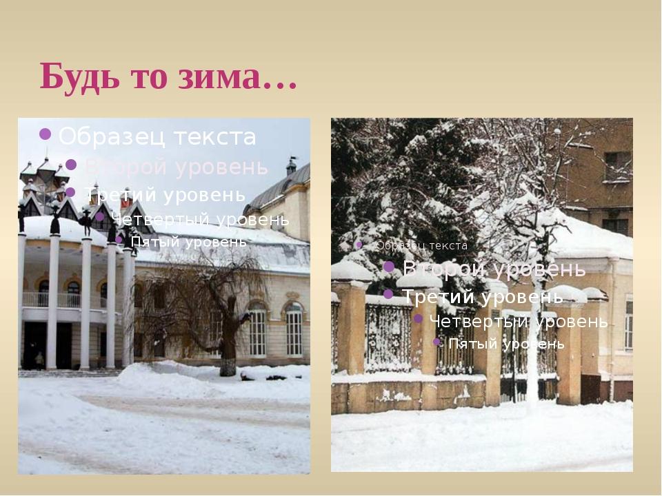 И летом , и осенью …