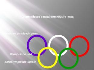 Олимпийские и паралимпийские игры Olympic and paraolympic games Olympische un
