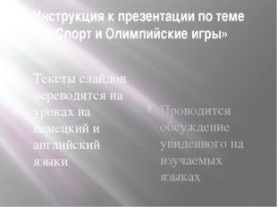 Инструкция к презентации по теме «Спорт и Олимпийские игры» Тексты слайдов пе