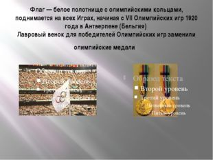 Флаг — белое полотнище с олимпийскими кольцами, поднимается на всех Играх, на