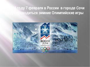 В 2014 году 7 февраля в России в городе Сочи будут проводиться зимние Олимпий