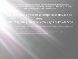 Выполнил: ученик 12 класса МБОУ Заиграевская открытая сменная средняя общеоб