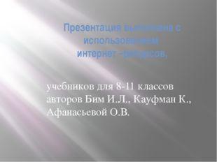 Презентация выполнена с использованием интернет –ресурсов, учебников для 8-11