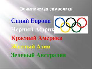 Олимпийская символика Синий Европа Черный Африка Красный Америка Желтый Азия