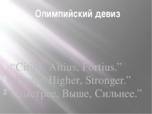 "Олимпийский девиз ""Citius, Altius, Fortius."" ""Faster, Higher, Stronger."" ""Бы"