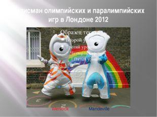 Талисман олимпийских и паралимпийских игр в Лондоне 2012 Wenlock Mandeville