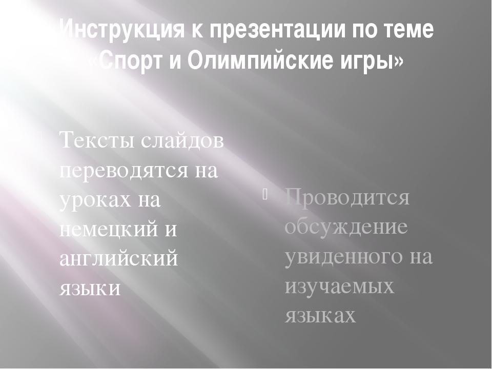 Инструкция к презентации по теме «Спорт и Олимпийские игры» Тексты слайдов пе...