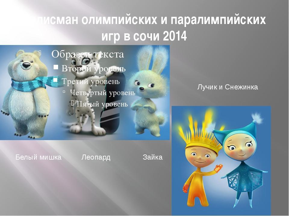 Талисман олимпийских и паралимпийских игр в сочи 2014 Лучик и Снежинка Белый...