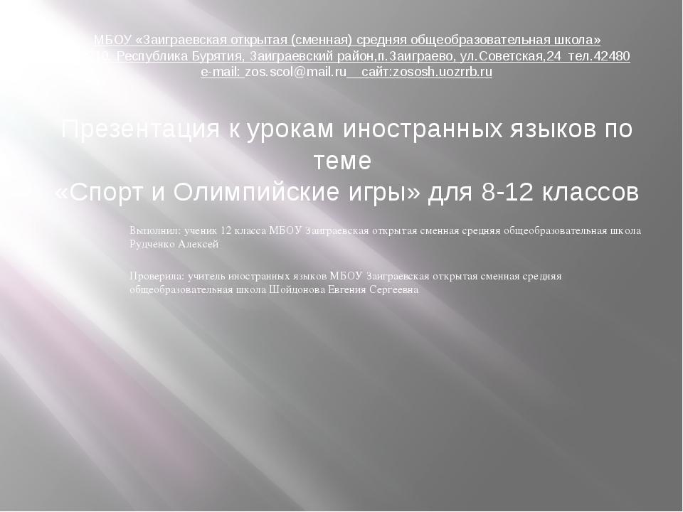 Выполнил: ученик 12 класса МБОУ Заиграевская открытая сменная средняя общеоб...