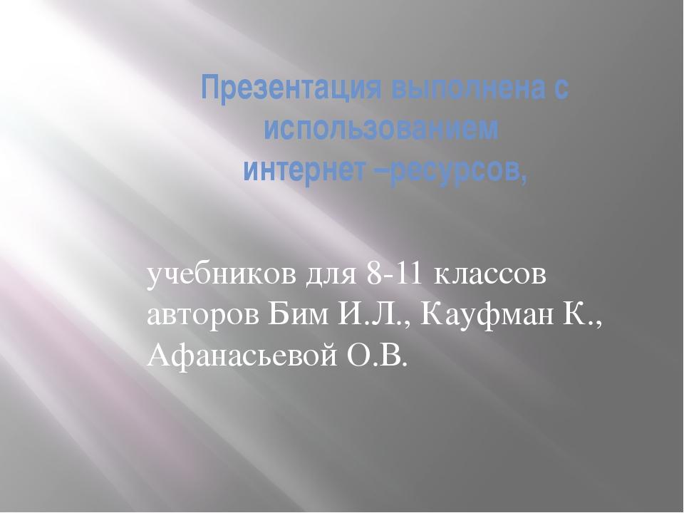 Презентация выполнена с использованием интернет –ресурсов, учебников для 8-11...