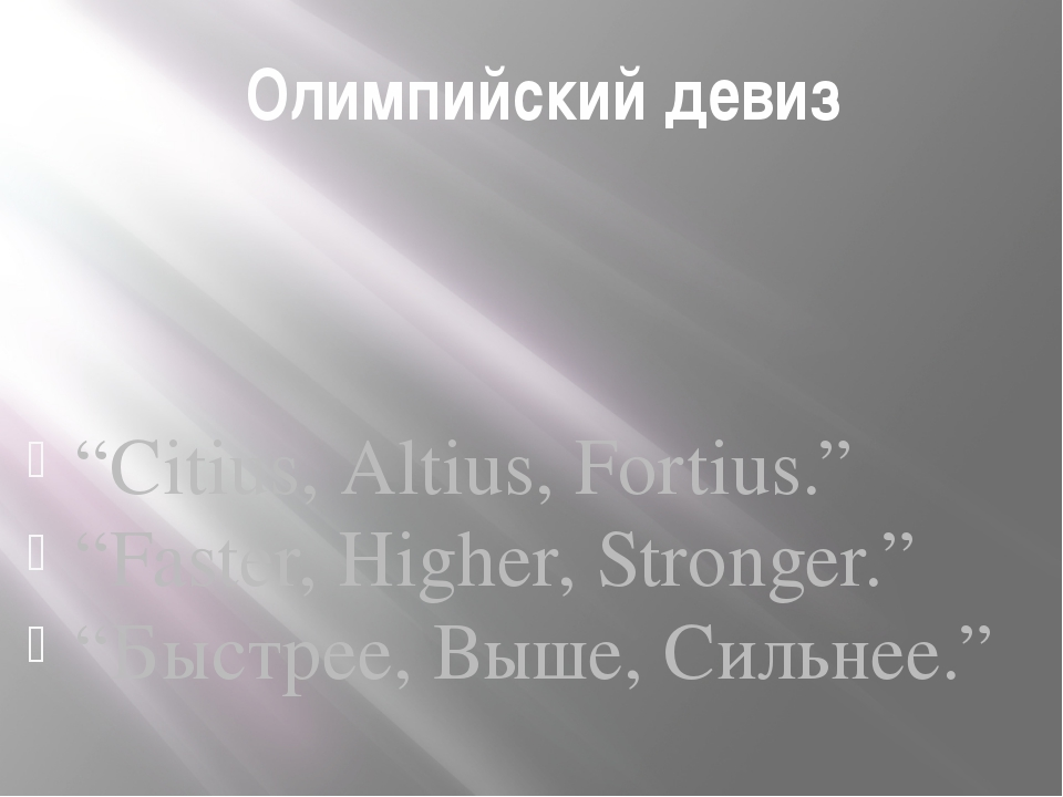 "Олимпийский девиз ""Citius, Altius, Fortius."" ""Faster, Higher, Stronger."" ""Бы..."