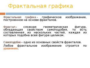 Фрактальная графика Фрактальная графика- графическое изображение, пост
