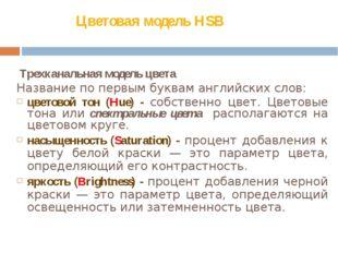 Цветовая модель HSB  Трехканальная модель цвета  Название по первым буквам