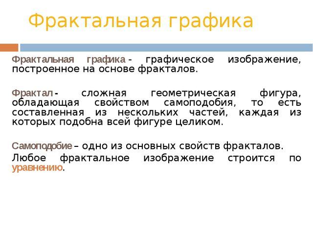 Фрактальная графика Фрактальная графика- графическое изображение, пост...
