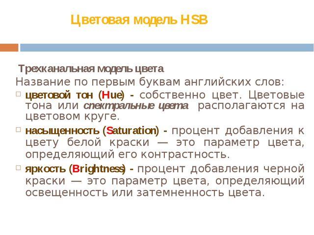 Цветовая модель HSB  Трехканальная модель цвета  Название по первым буквам...