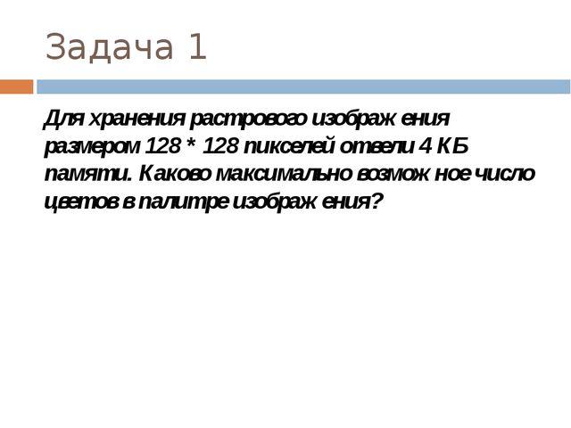 Задача 1 Для хранения растрового изображения размером 128 * 128 пикселей отв...
