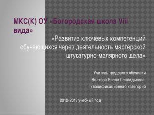 МКС(К) ОУ «Богородская школа Viii вида» «Развитие ключевых компетенций обучаю