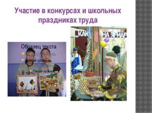 Участие в конкурсах и школьных праздниках труда