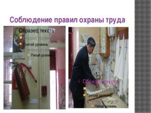 Соблюдение правил охраны труда