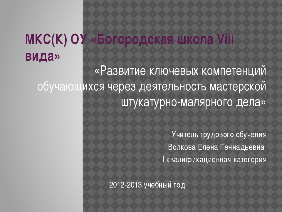 МКС(К) ОУ «Богородская школа Viii вида» «Развитие ключевых компетенций обучаю...
