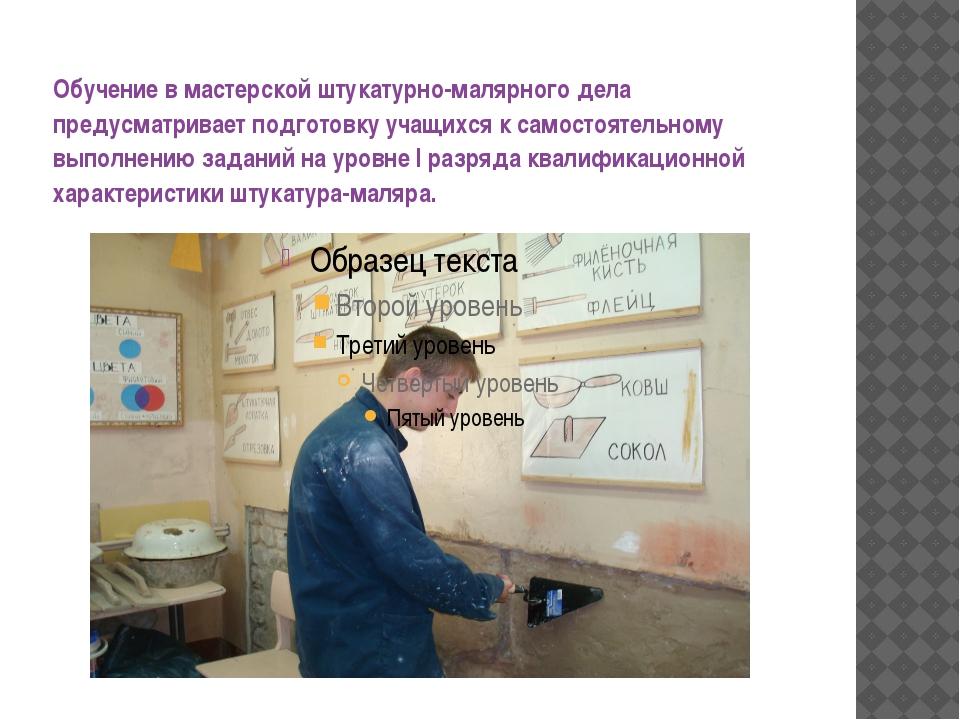 Обучение в мастерской штукатурно-малярного дела предусматривает подготовку уч...