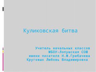 Учитель начальных классов МБОУ-Лопушская СОШ имени писателя Н.М.Грибачева Кру