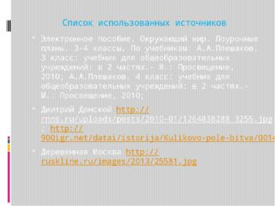 Список использованных источников Электронное пособие. Окружающий мир. Поурочн