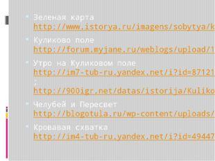 Зеленая карта http://www.istorya.ru/imagens/sobytya/kulik_r2.gif Куликово пол