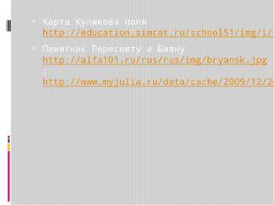 Карта Куликова поля http://education.simcat.ru/school51/img/i/1316625723_imag