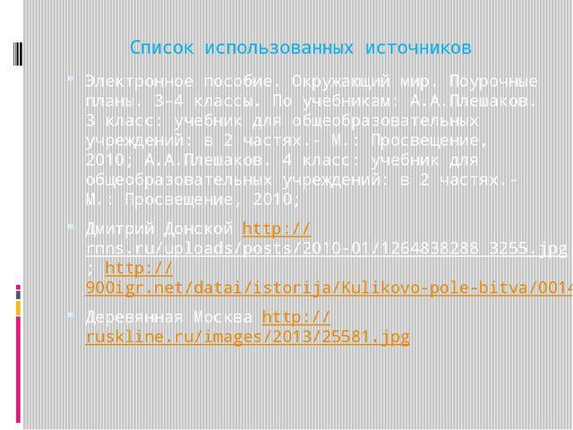 Список использованных источников Электронное пособие. Окружающий мир. Поурочн...
